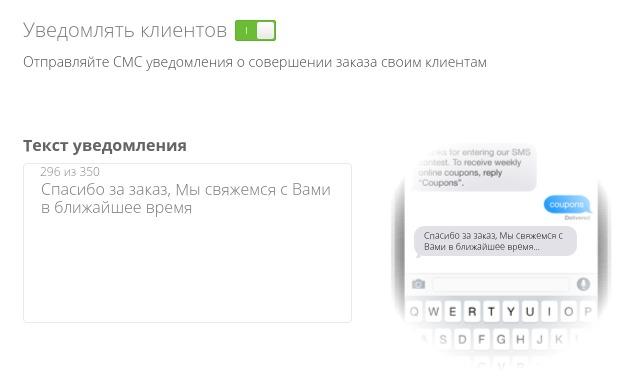 SMS-уведомления клиентов