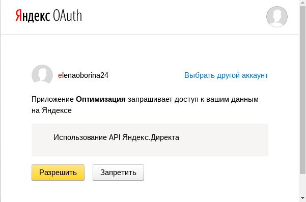Подключение API