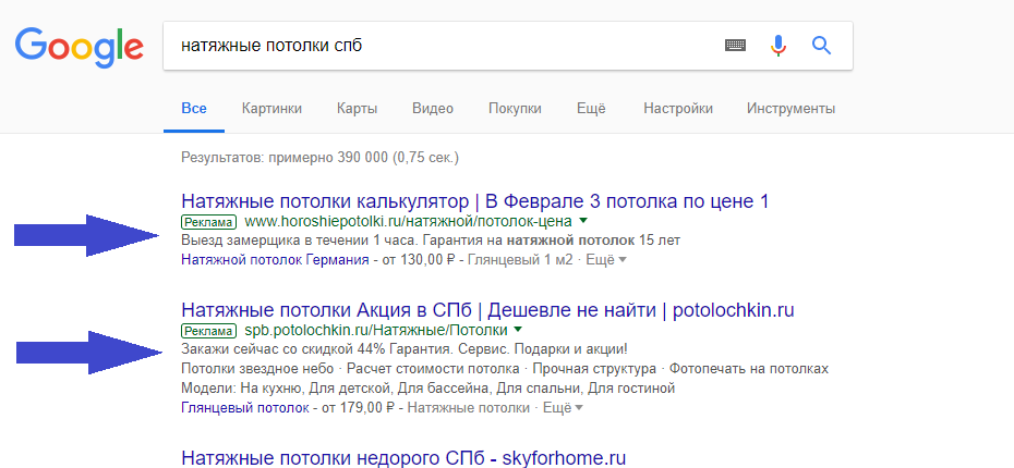 Реклама на гугл контекстная реклама