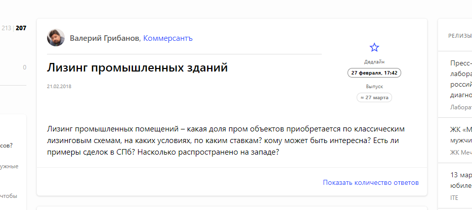 "Пример запроса от журналиста к PR-специалисту в сервисе ""Pressfeed"""