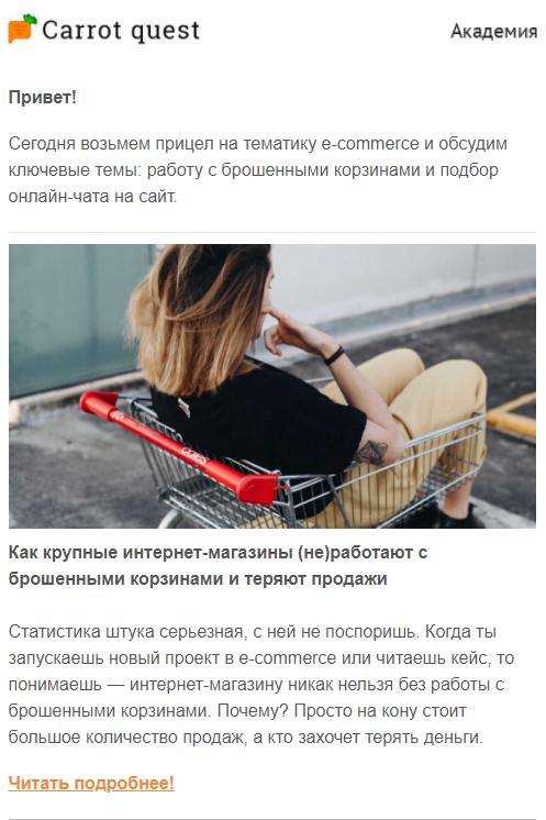 Пример email-рассылки от сервиса для интернет-маркетологов Carrot Quest