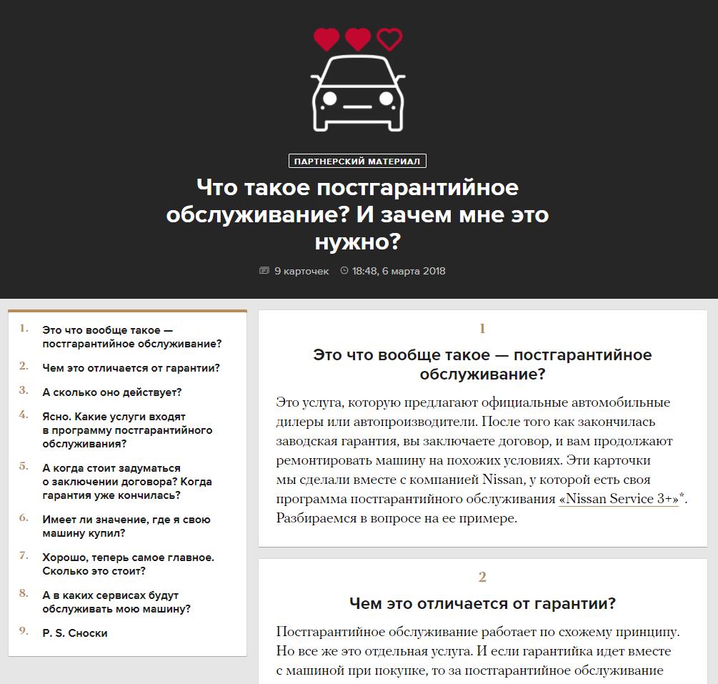 Пример нативной рекламы Nissan от Meduz-ы