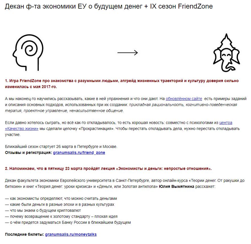 """Пример email-рассылки от общественно-образовательной организации """"Щепотка Соли"""""""