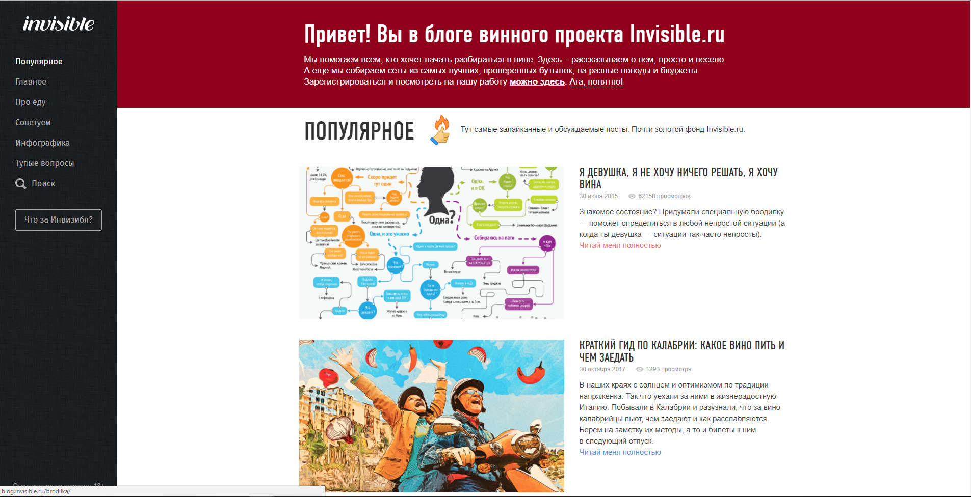 Корпоративный блог винного проекта Invisible.ru
