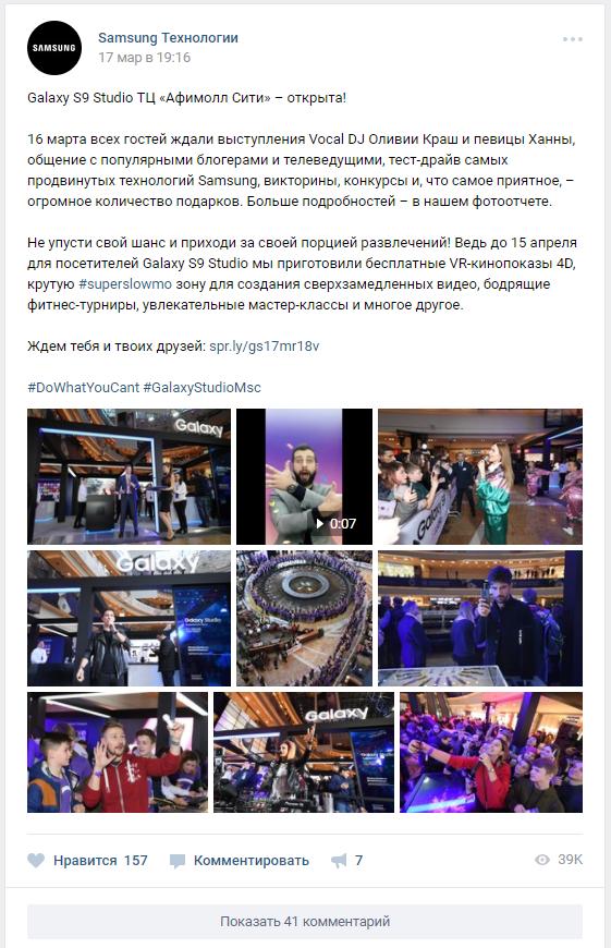 Пример работы в социальных сетях: Аккаунт производителя техники Samsung во Вконтакте