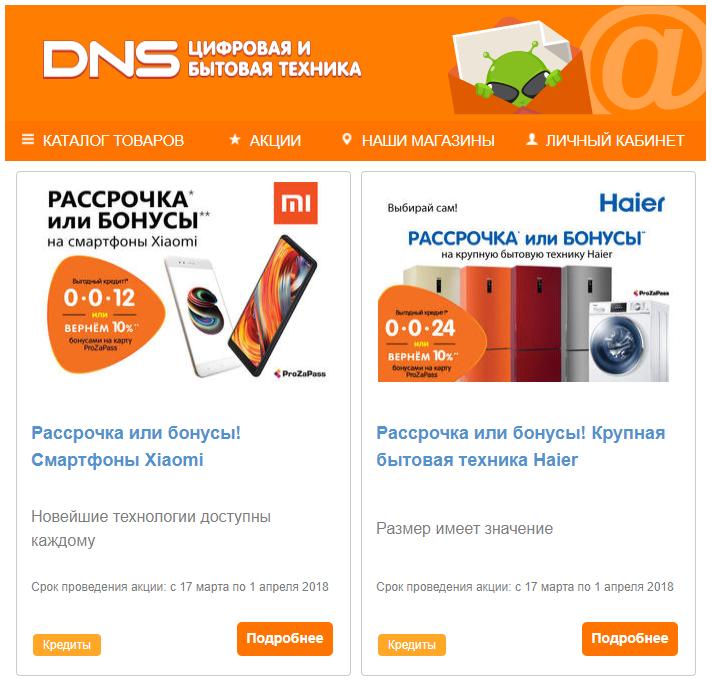 Пример email-рассылки от магазина цифровой и бытовой техники DNS
