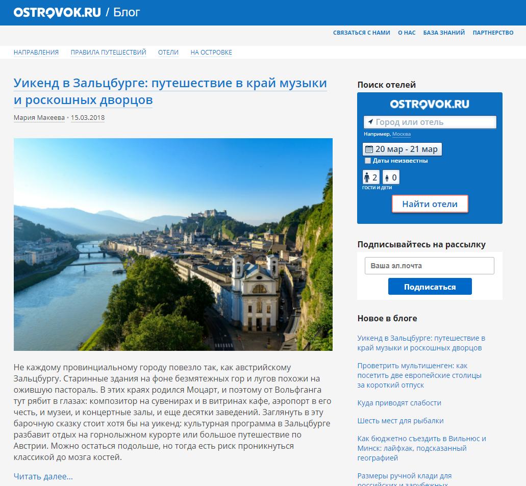 Корпоративный блог туристической компании ostrovok.ru