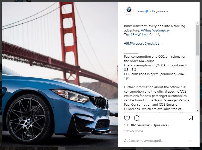 Пример работы в социальных сетях: Аккаунт производителя автомобилей BMW в Instagram