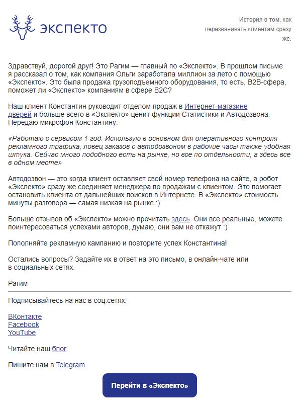 """Пример email-рассылки от агрегатора digital инструментов """"Экспекто"""""""