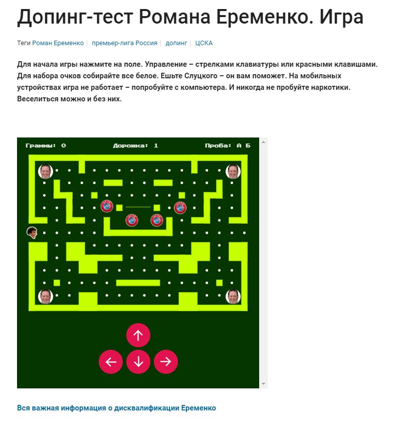Аналог нативной рекламы на Sports.ru
