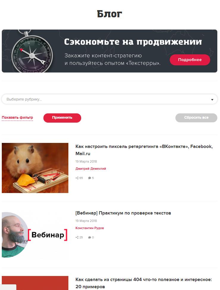 Корпоративный блог агентства интернет-маркетинга Texterra