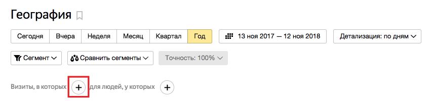Dobavlenie-usloviy-dlya-sozdaniya-segmenta