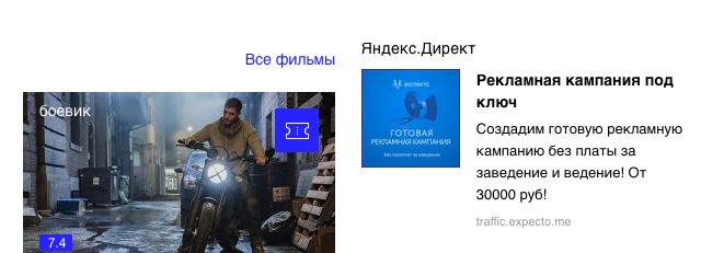 Primer-reklamy-Expecto