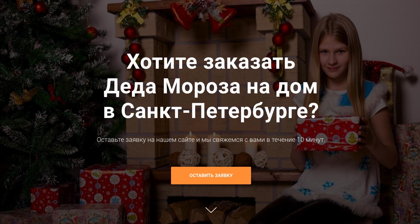 Glavnaya-stranitsa-novogodnego-lendinga