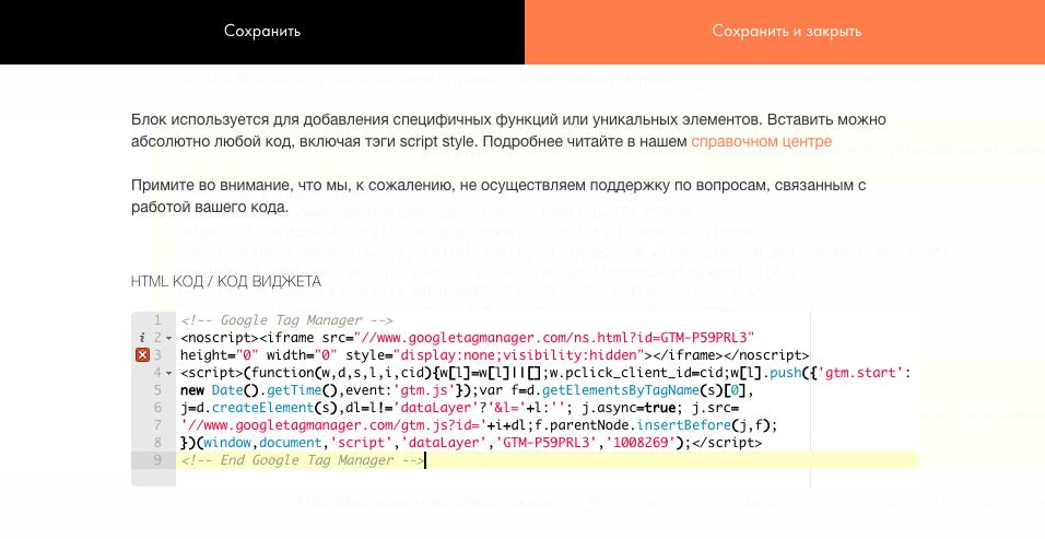 Kontent-HTML-bloka-v-tilde