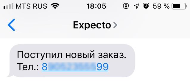 SMS-ot-Ekspekto