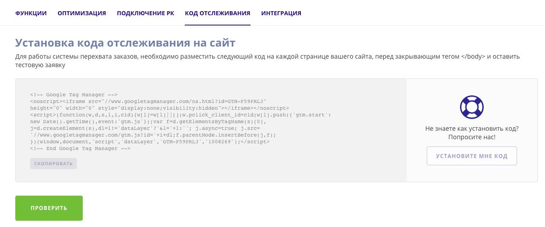 Ustanovka-koda-otslezhivaniya
